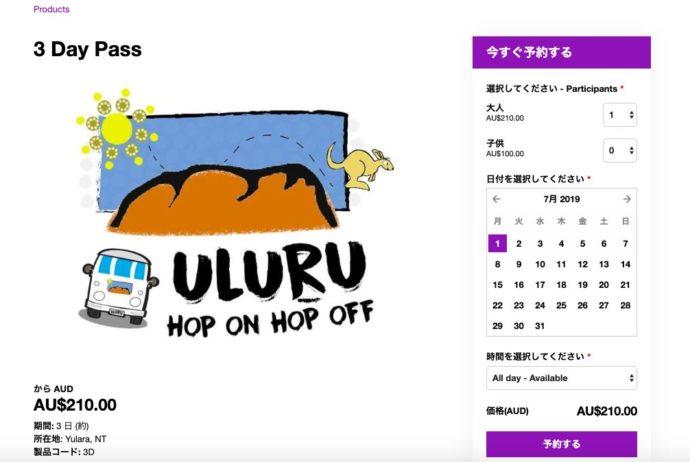 Uluru Hop On Hop Offの申し込み画面