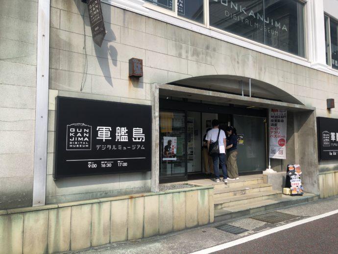軍艦島デジタルミュージアムの入り口