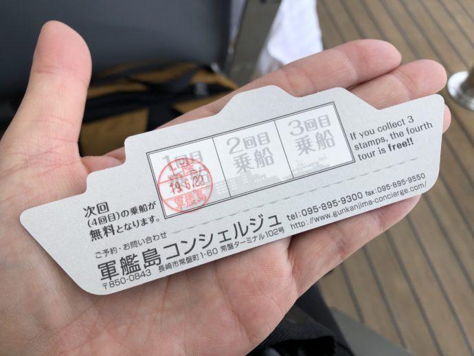 軍艦島ツアーの回数券