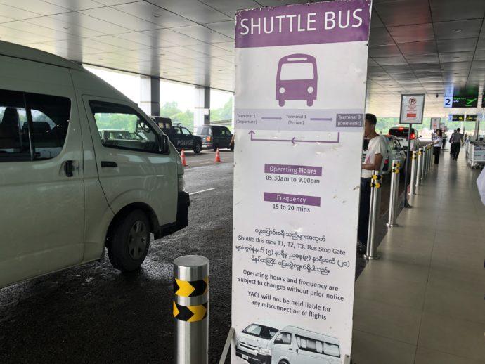 ヤンゴン国際空港のターミナル間シャトルバス