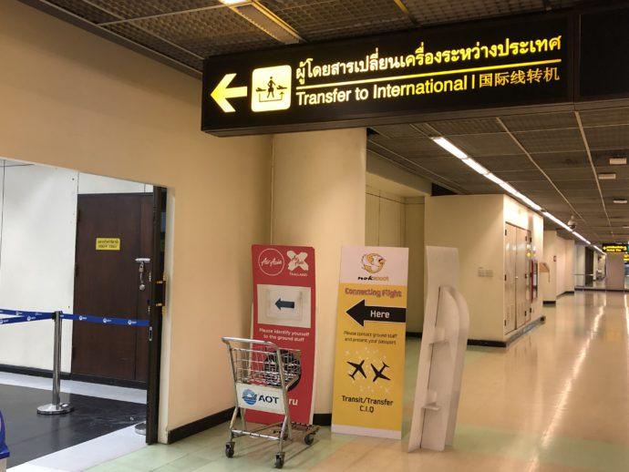 ドンムアン空港の乗り継ぎ
