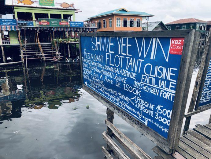 水上レストランの看板