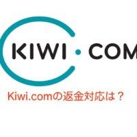 kiwi.comのロゴ