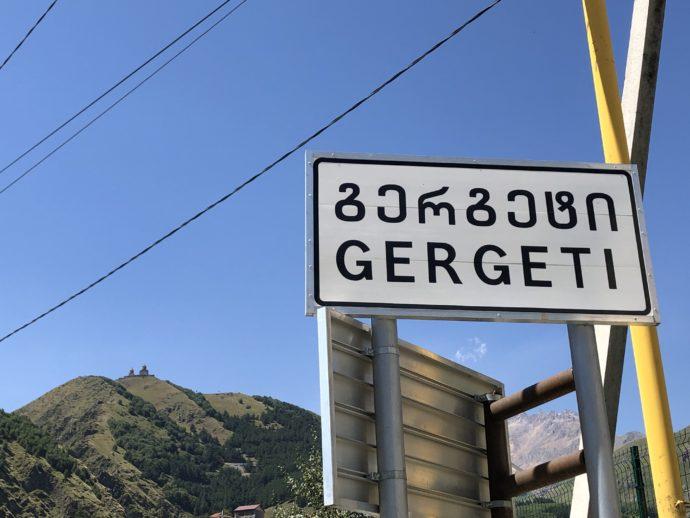 ゲルゲティへの標識