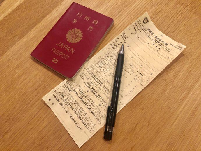 税関書類とパスポート
