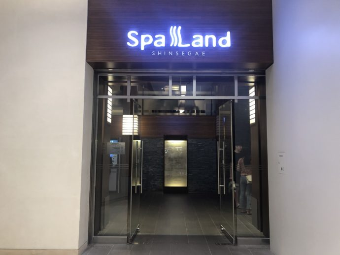 新世界スパランドの入り口