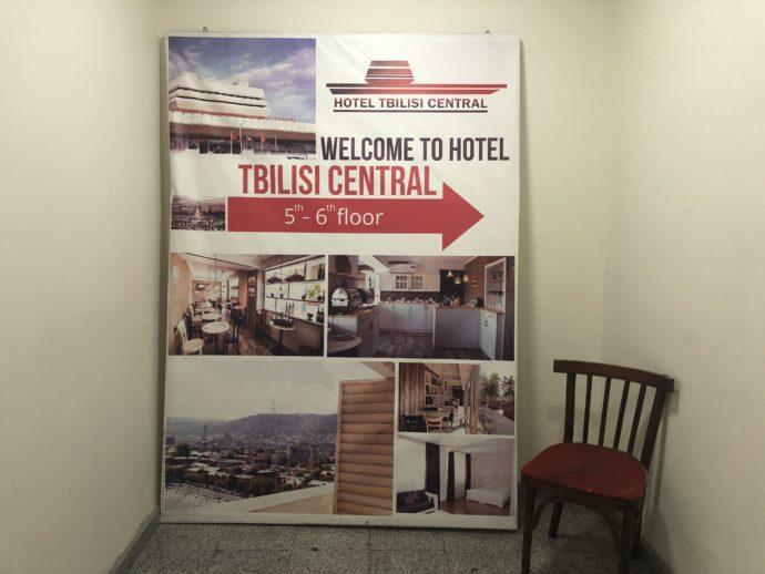 トビリシのホテル