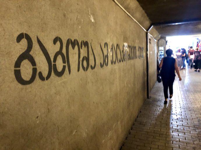 Didube駅のトンネル