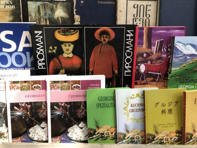 古書店で販売されるピロスマニの画集
