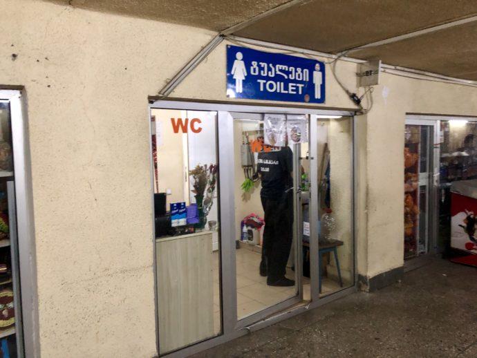 トビリシ地下道の有料トイレ
