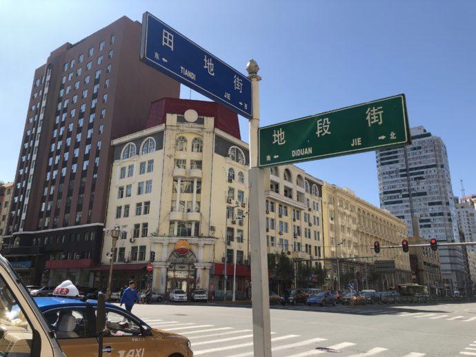ハルビン市内の交差点