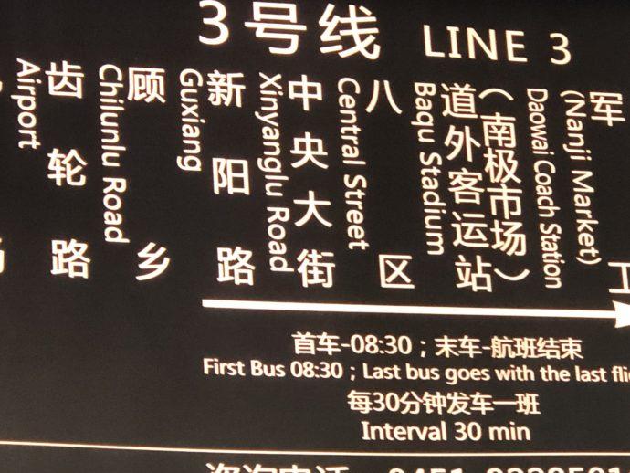 バスの看板