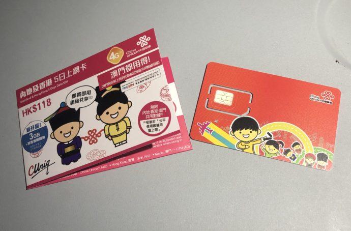 中国でおすすめのSIMカード