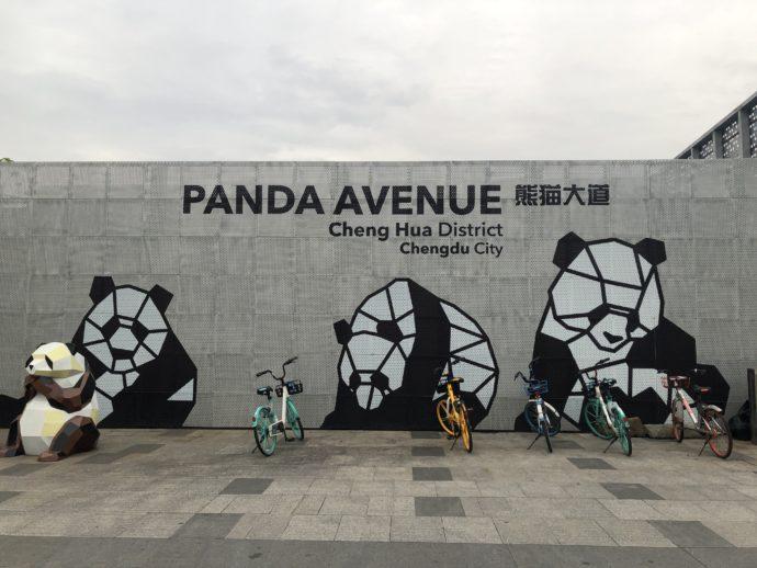 熊猫大道駅のパンダ壁画