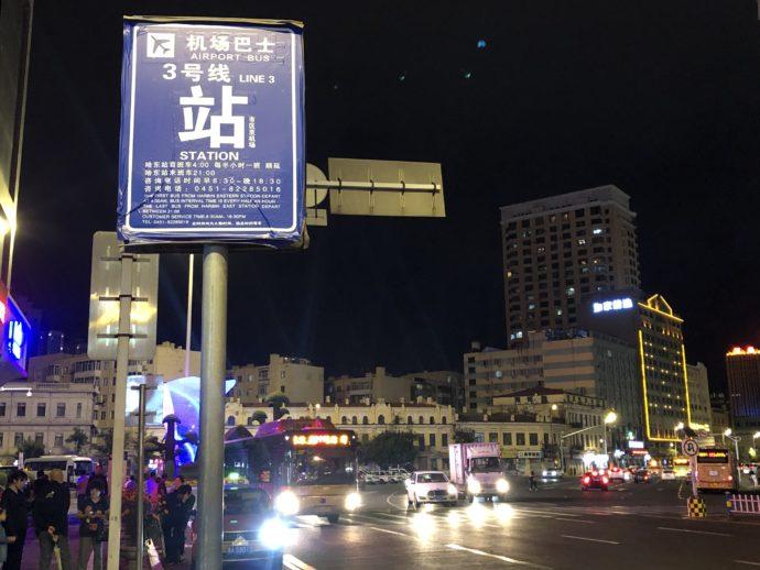 経緯街の空港行きバス停