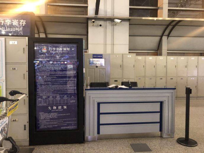 成都国際空港の荷物預かり所