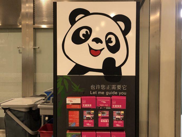 パンダの成都国際空港ガイドブック