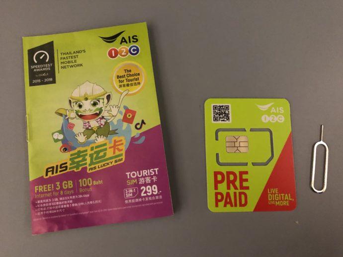 タイのおすすめSIMカード