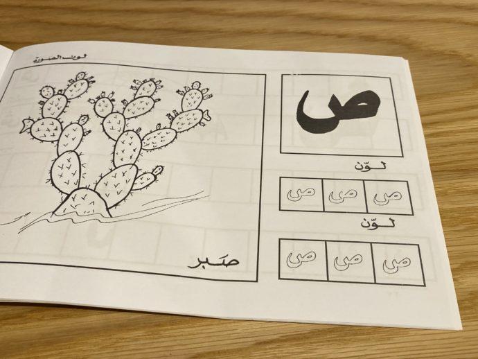 アラビア語のワークブック