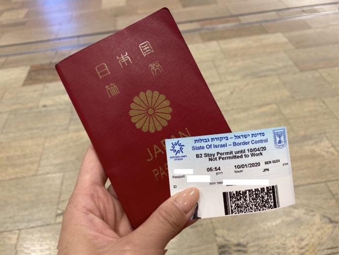 パスポートと入国証明書