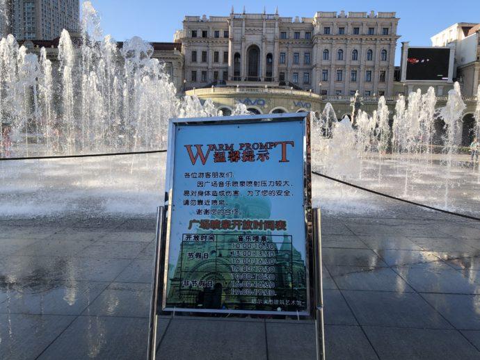 聖ソフィア聖堂前噴水ショーの説明看板