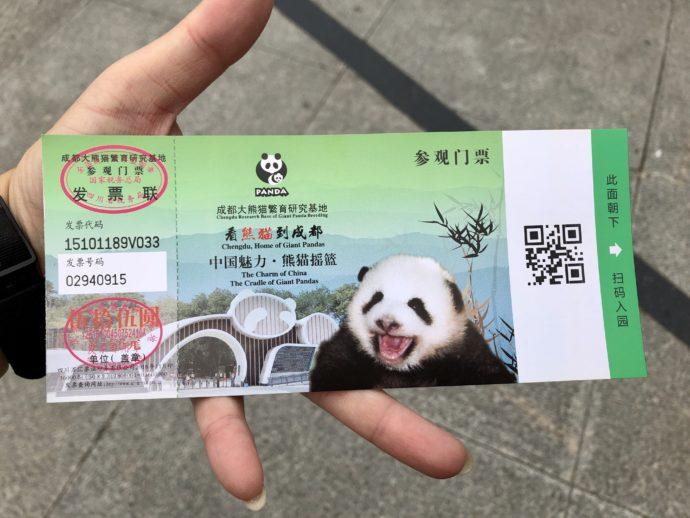 パンダ基地の切符