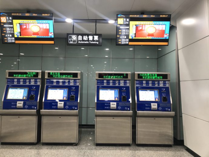 成都地下鉄の切符券売機