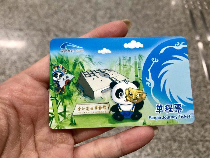 成都地下鉄の切符
