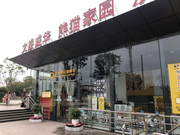 パンダのインフォメーションセンター
