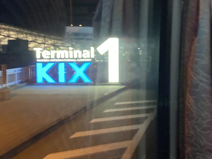 関空第一ターミナル