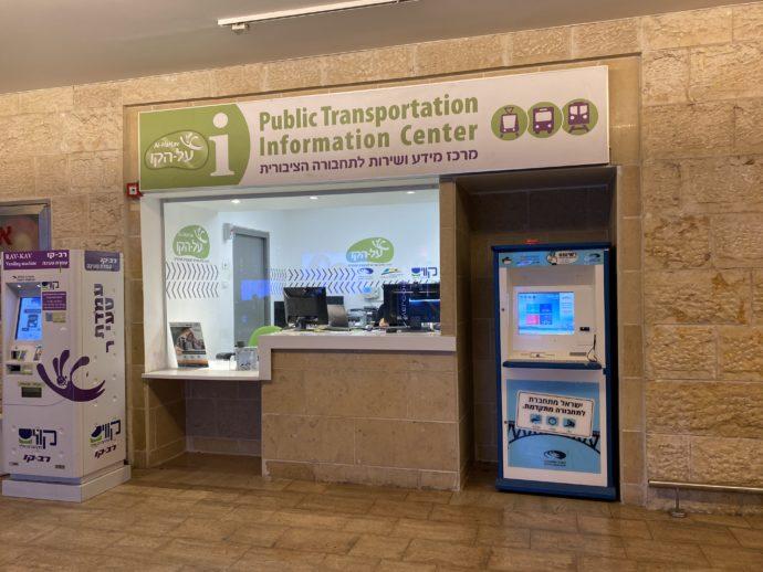 テルアビブ空港1階のインフォメーションセンター