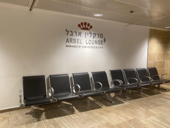 テルアビブ空港の寝床