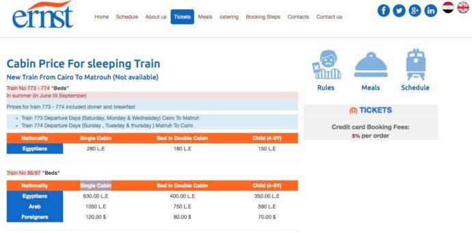 エジプトの寝台列車予約サイト画面