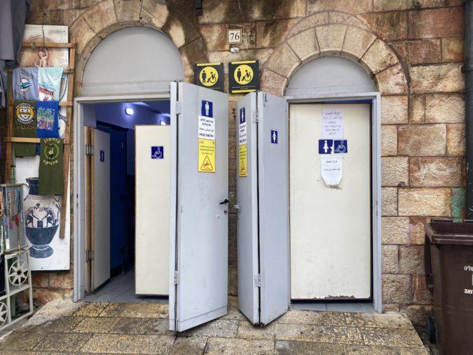 エルサレム旧市街の公衆トイレ