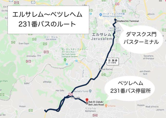 エルサレム〜ベツレヘム231番バスのルートマップ