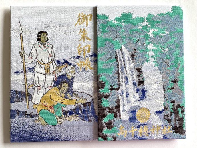 御朱印帳高千穂神社