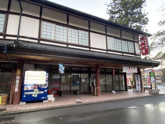 閉園した茶店