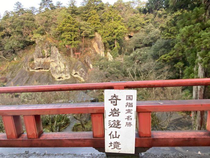 楓月橋から眺める岩遊仙境