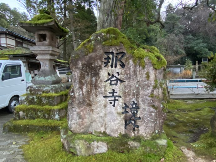 那谷寺の石碑
