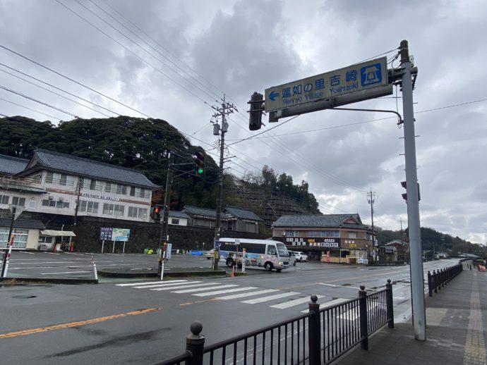 吉崎御坊の駐車場前交差点