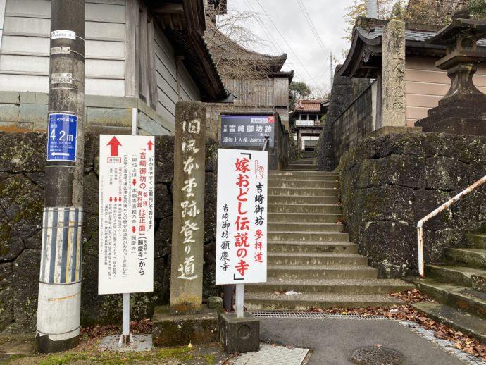 旧本堂跡登り道