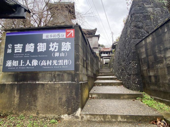 吉崎御坊跡への道