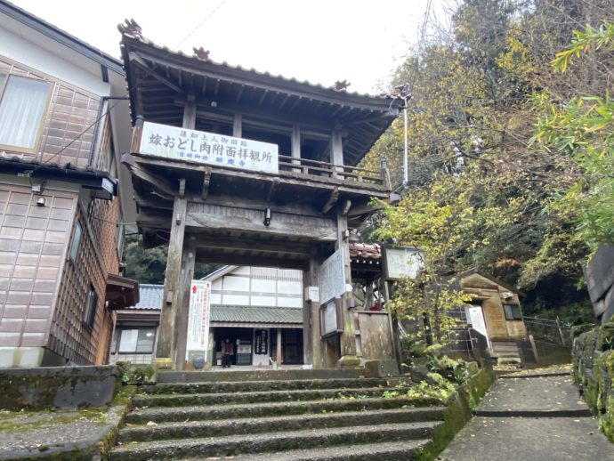 願慶寺の山門