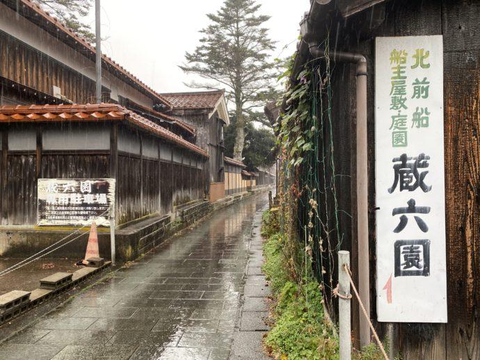 北前船主屋敷 蔵六園への道