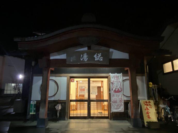 粟津温泉の総湯
