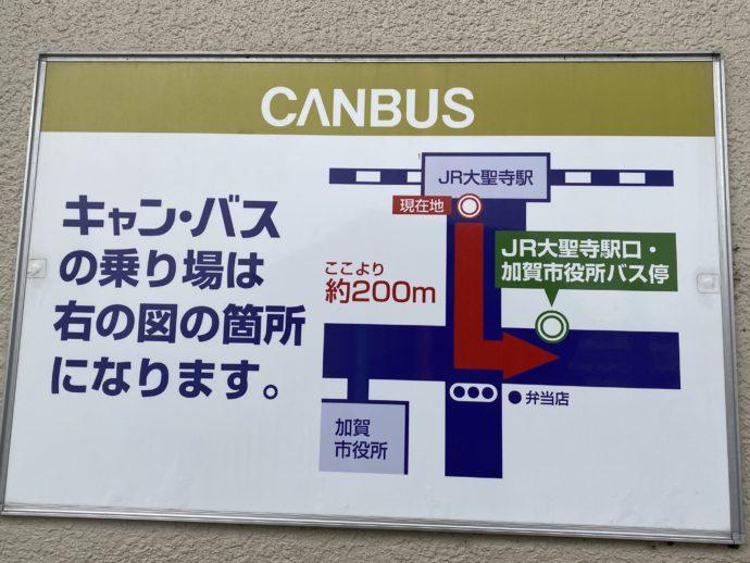 キャン・バスの乗り場案内地図
