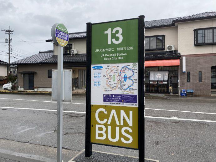 キャン・バスのJR大聖寺駅口バス停