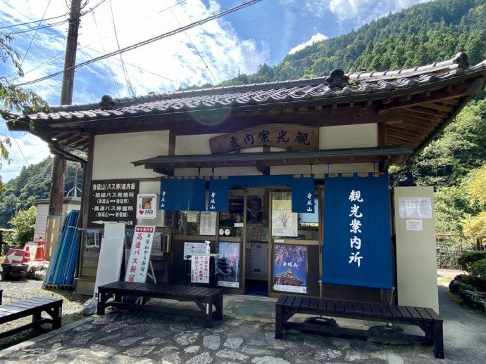 久遠寺の観光案内所