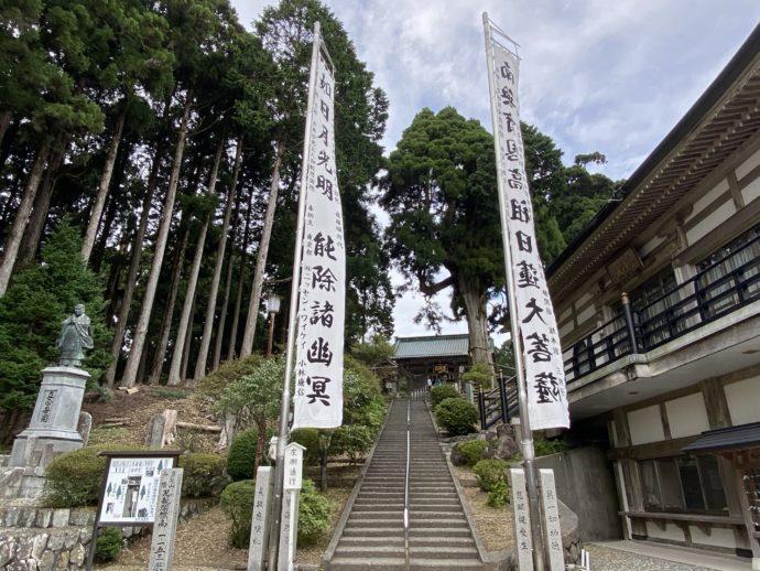 久遠寺奥之院思親閣参道の階段とのぼり