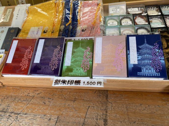 久遠寺のオリジナル御朱印帳5色